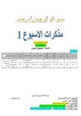 مذكرات الأسبوع 1.pdf