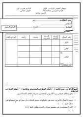امتحان الصف الثاني 2011   2012.doc