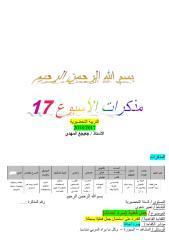 مذكرات الأسبوع 17.pdf
