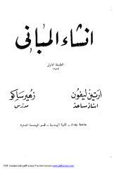 كتاب إنشاء المباني لزهير ساكو وارتين ليفون باللغة العربية.pdf