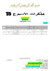مذكرات الأسبوع 15.pdf