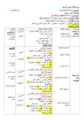 الأسبوع 10.pdf
