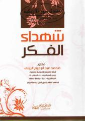 chohadaa_al-fekr.pdf