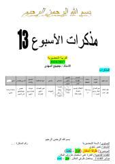 مذكرات الأسبوع 13.pdf